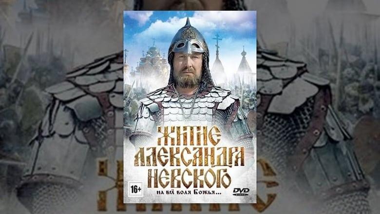 Watch Житие Александра Невского Putlocker Movies