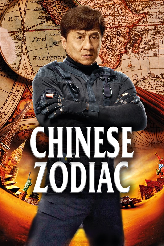 Chinese Zodiac Poster