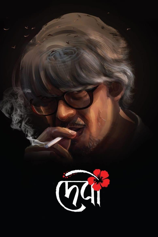 Debi Bengali Movie Watch Online