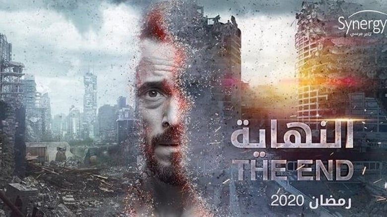 مسلسل The End 2020 مترجم اونلاين