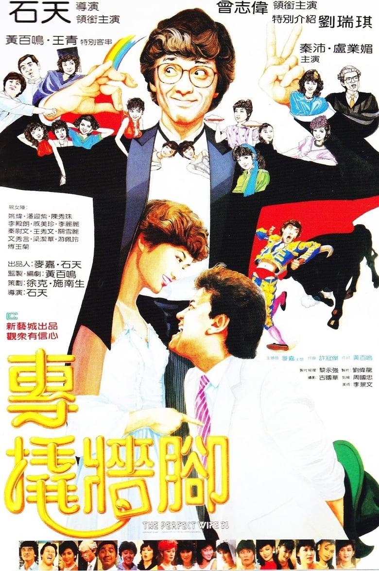Εξώφυλλο του 專撬牆腳