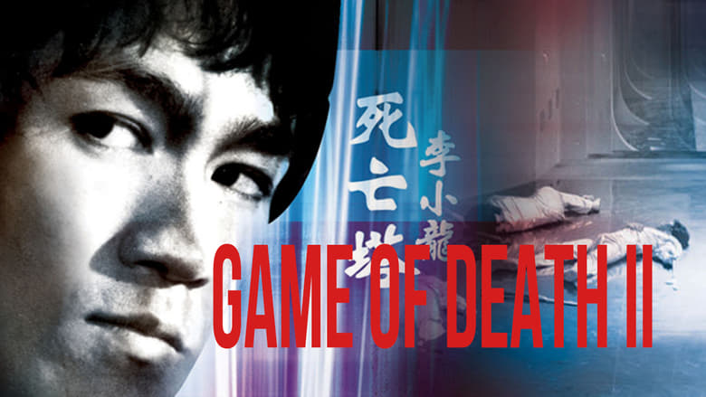 Game of Death II (1980)