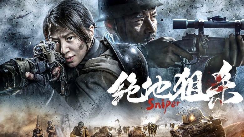 مشاهدة فيلم The Sniper 2021 مترجم أون لاين بجودة عالية