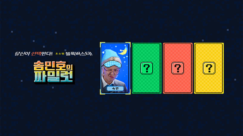 مسلسل Song Min Ho's Pilot 2021 مترجم اونلاين