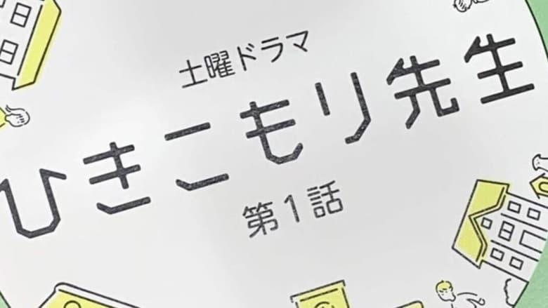 مشاهدة مسلسل Hikikomori Sensei مترجم أون لاين بجودة عالية