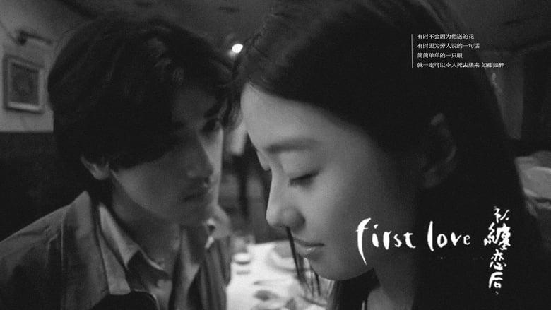 مشاهدة فيلم First Love: The Litter on the Breeze 1997 مترجم أون لاين بجودة عالية