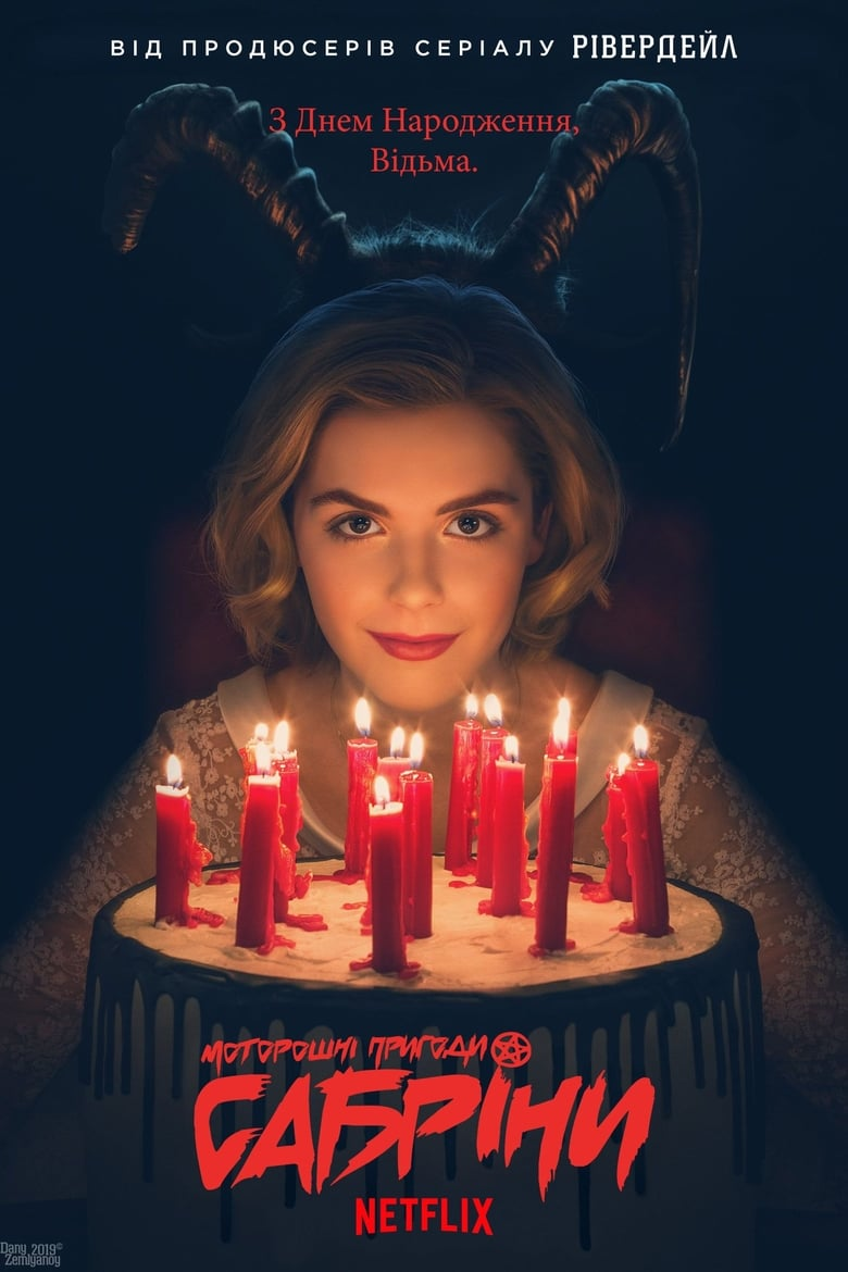 Poster for Serial Chilling Adventures of Sabrina