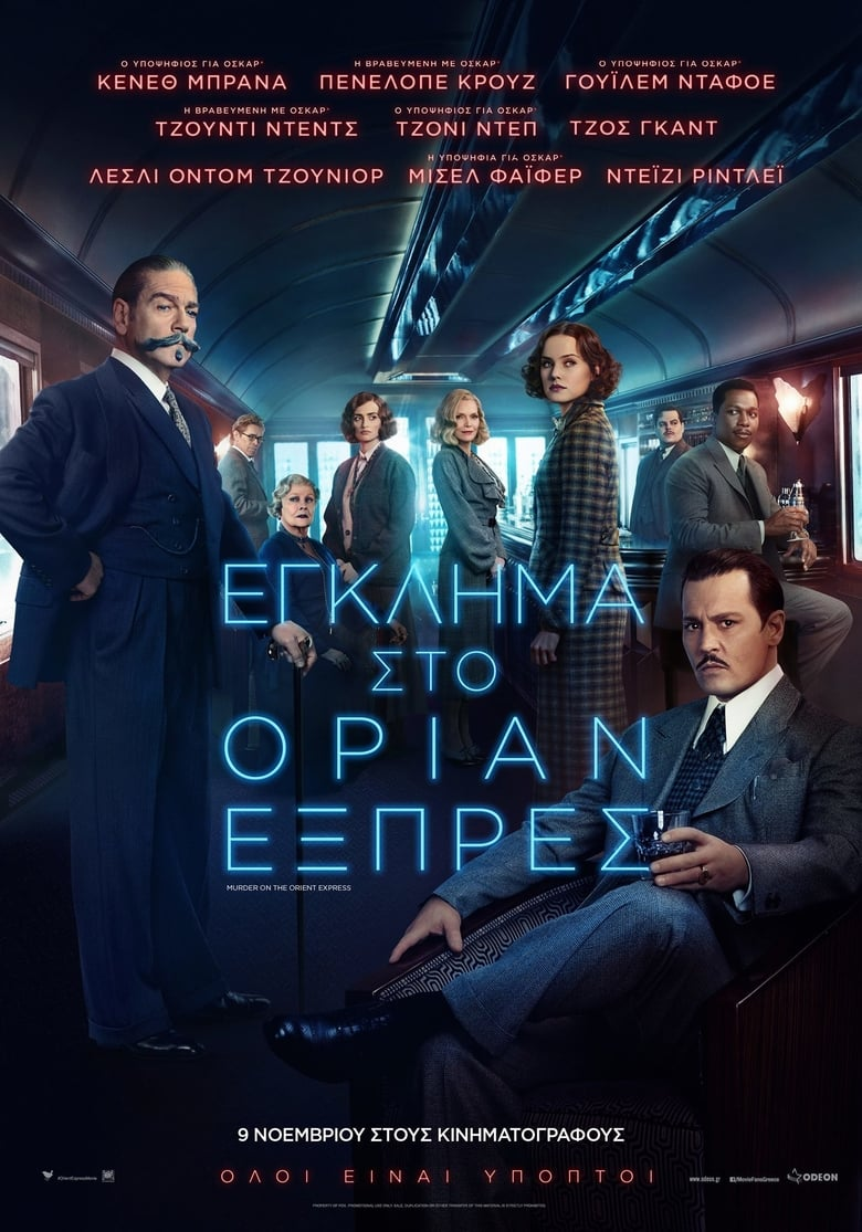 Murder on the Orient Express Tainies OnLine Greeks Subs