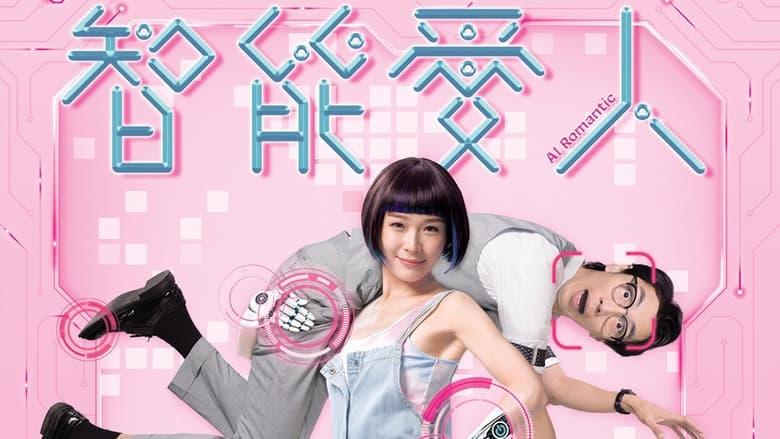 مسلسل AI Romantic 2021 مترجم اونلاين