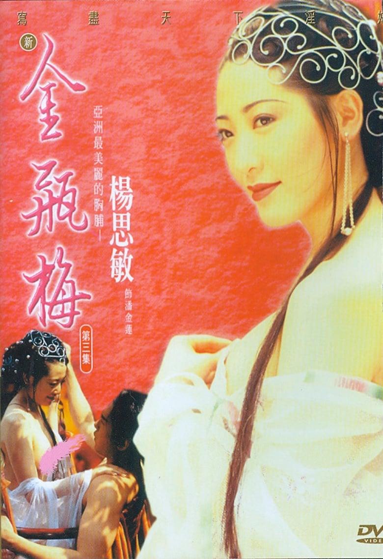 New Jin Ping Mei III (1996)