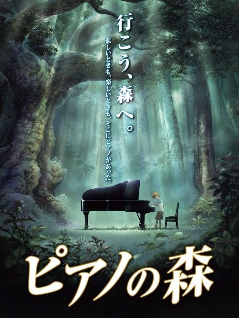 Piano no Mori (TV) كامل مترجم اون لاين