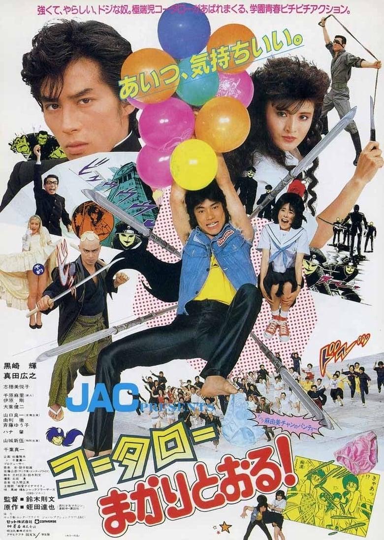Kotaro, An Audacious Karate Boy (1984)