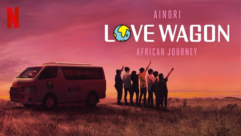 Ainori+Love+Wagon%3A+African+Journey