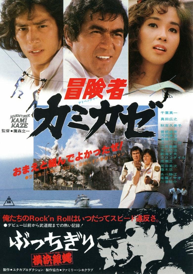 Kamikaze, the Adventurer (1981)