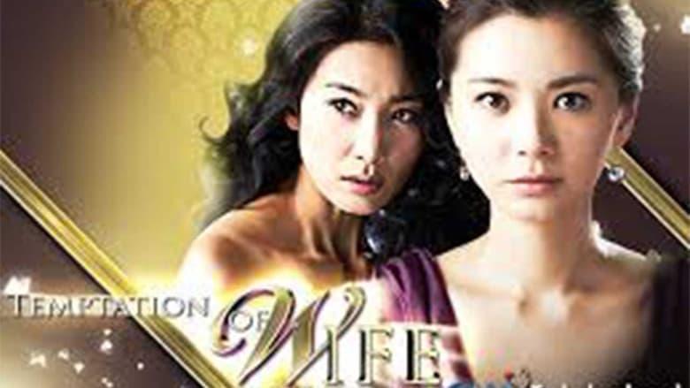 مشاهدة مسلسل Temptation of Wife مترجم أون لاين بجودة عالية