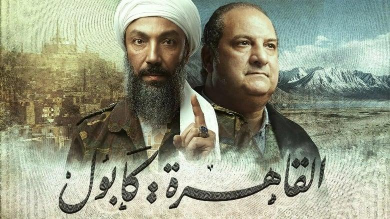 مشاهدة مسلسل القاهرة كابول 2021 اونلاين