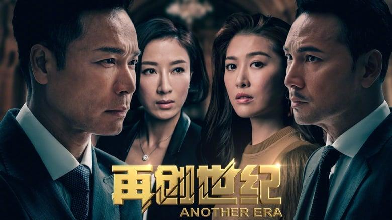 مشاهدة مسلسل Another Era مترجم أون لاين بجودة عالية