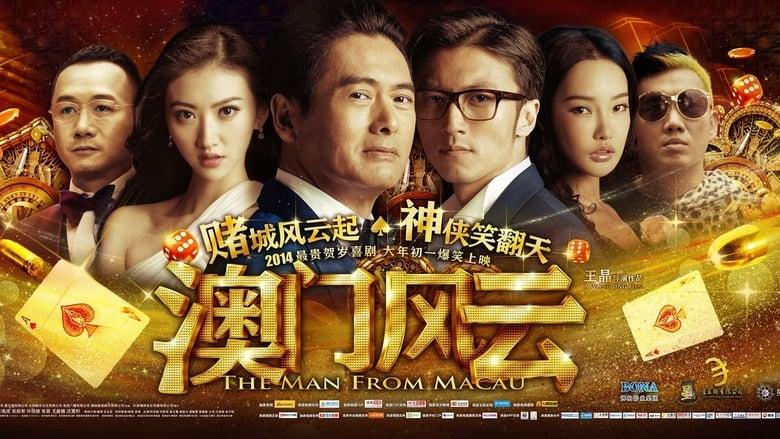 مشاهدة فيلم From Vegas to Macau 2014 مترجم أون لاين بجودة عالية
