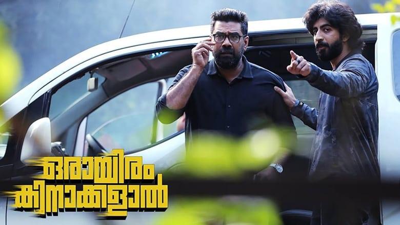 Watch Orayiram Kinakkalal Putlocker Movies