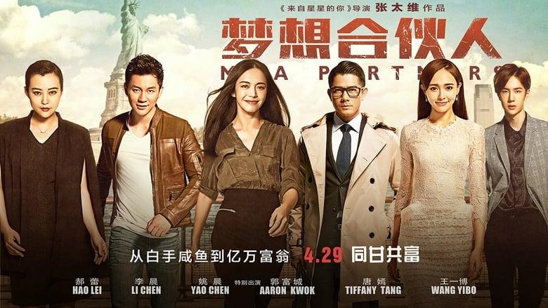 Guarda Film 梦想合伙人 In Buona Qualità Hd 1080p