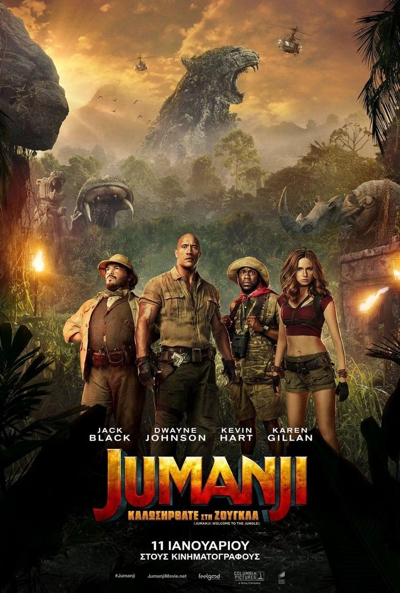 Εξώφυλλο του Jumanji: Welcome to the Jungle