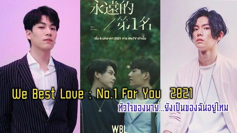 مشاهدة مسلسل We Best Love: No. 1 For You مترجم أون لاين بجودة عالية