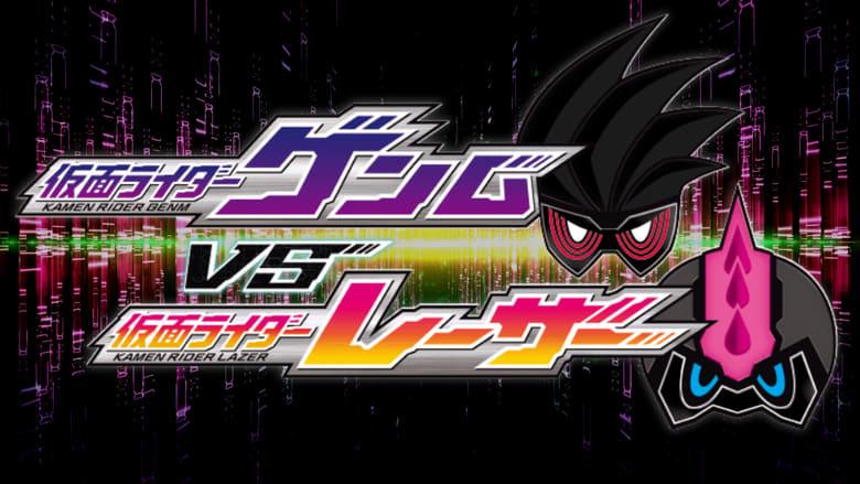 Kamen+Rider+Ex-Aid+Trilogy%3A+Another+Ending+-+Kamen+Rider+Genm+vs.+Lazer