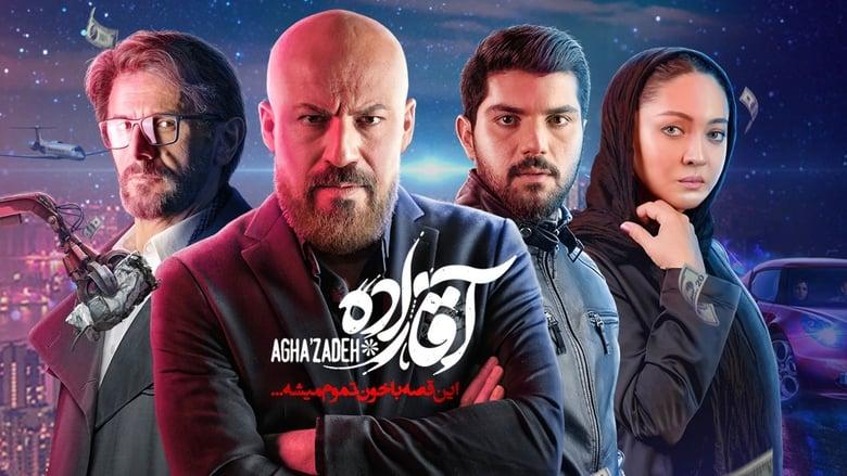 مشاهدة مسلسل Aghazadeh مترجم أون لاين بجودة عالية