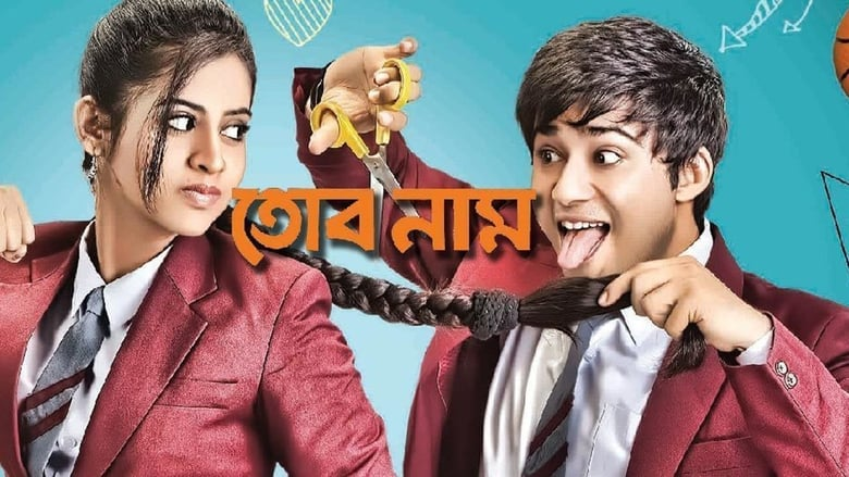 Tor Naam (2012) Bengali HD Movie
