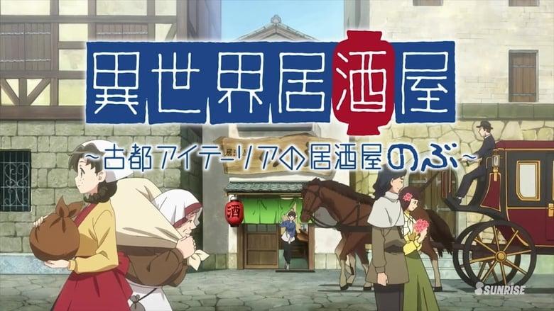 Isekai+Izakaya%3A+Japanese+Food+From+Another+World
