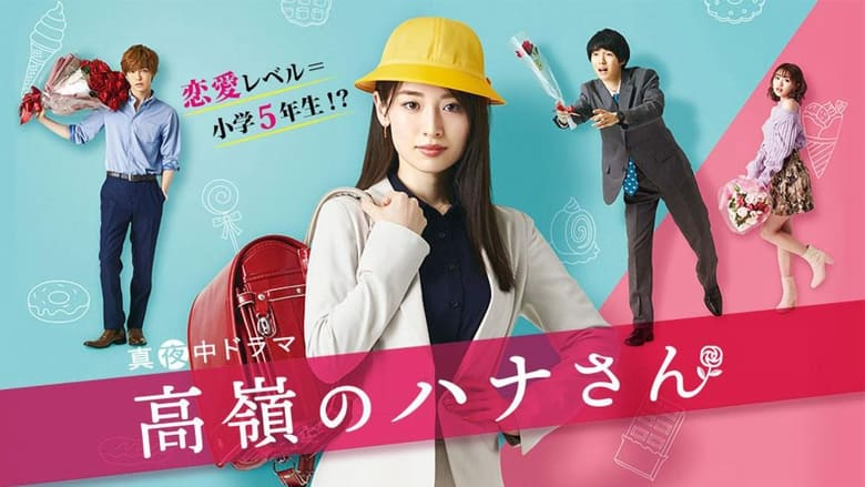 مشاهدة مسلسل Takane no Hana-san مترجم أون لاين بجودة عالية