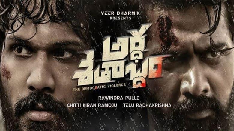 Ardha Shathabdham (2021) Telugu Action Movie