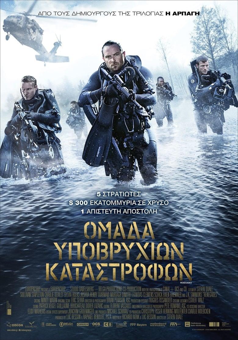 Εδώ θα δείτε το Renegades: OnLine με Ελληνικούς Υπότιτλους   Tainies OnLine - Greek Subs
