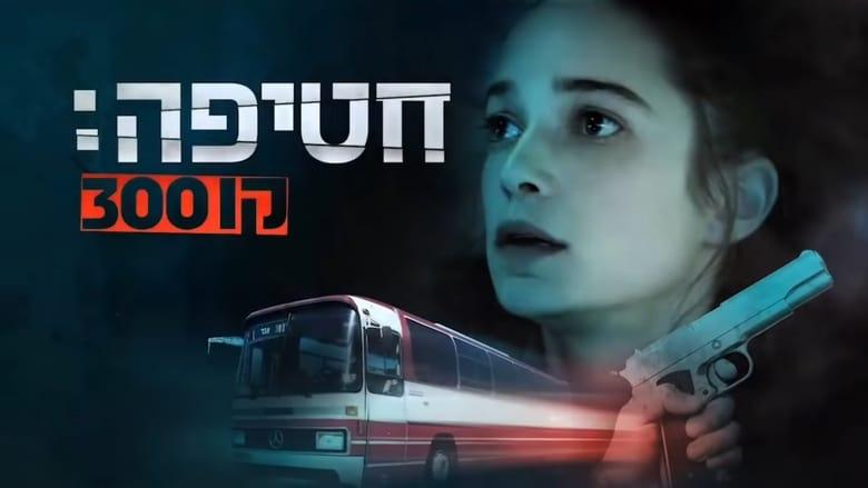 El Secuestro del Bus 300 (2018) HD 1080p Latino