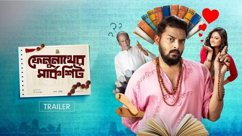 Felunather Marksheet (2019) Bengali HD Movie