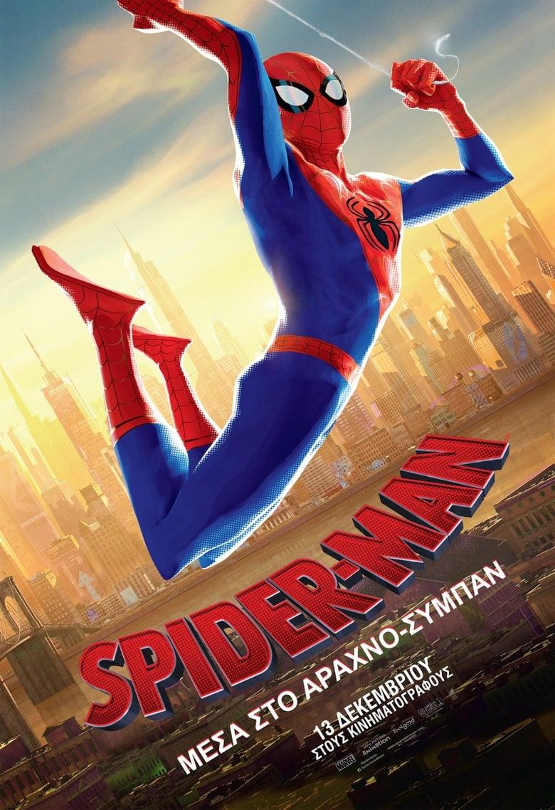 Εδώ θα δείτε το Spider-Man: Into the Spider-Verse: OnLine με Ελληνικούς Υπότιτλους   Tainies OnLine