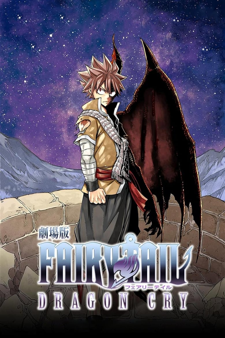 Fairy Tail: Dragon Cry - poster
