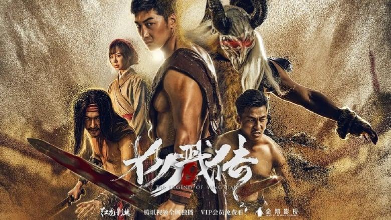 The Legend of Yang Jian