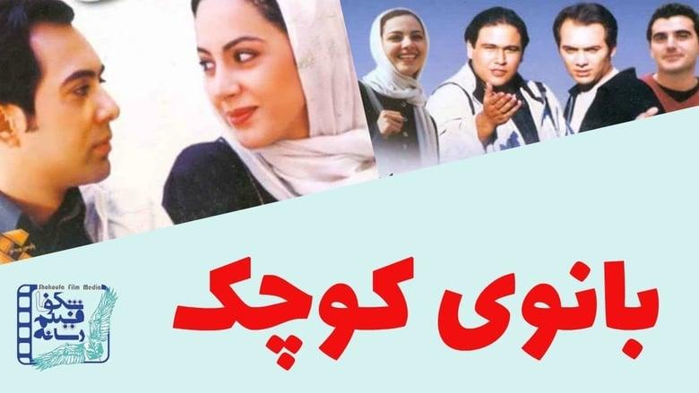 Banooye Kuchak