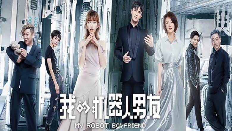 مشاهدة مسلسل My Robot Boyfriend مترجم أون لاين بجودة عالية