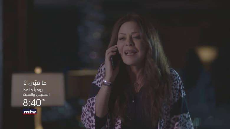 مسلسل Love Me Not الموسم 2 الحلقة 39 مترجمة اونلاين