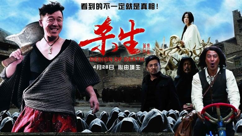 مشاهدة فيلم Design of Death 2012 مترجم أون لاين بجودة عالية