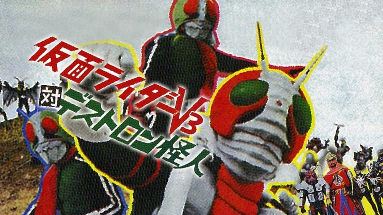 Watch Kamen Rider V3 vs. Destron Mutants free