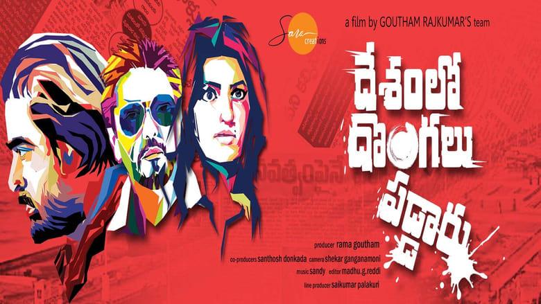 Desamlo Dongalu Paddaru 2018 Full Movie Watch Online Free Download - Yomovies-3040