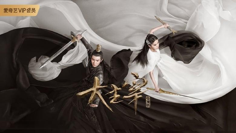 Nonton The Great Ruler Episode 2 Sub Indo Drama China ...