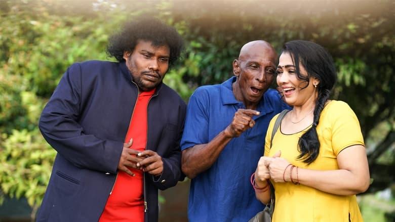 Pei Mama (2021) Tamil HD Movie