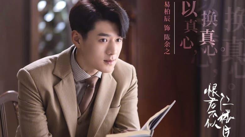 مشاهدة مسلسل 恨君不似江楼月 مترجم أون لاين بجودة عالية