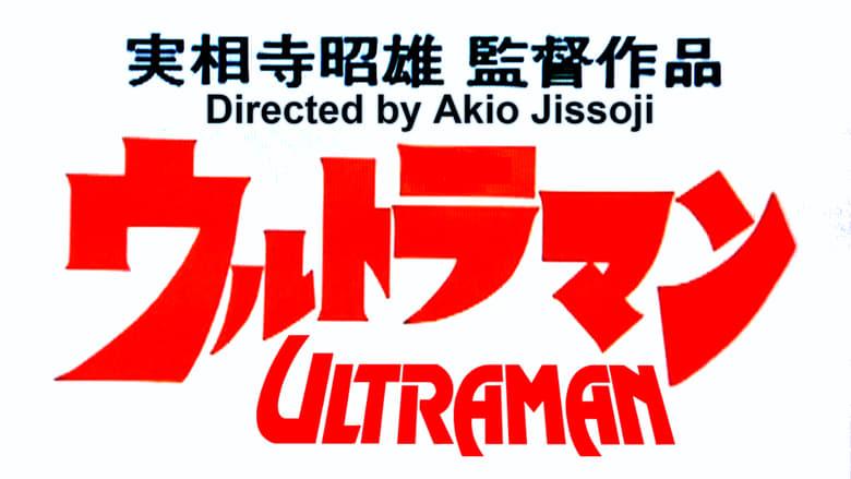 Guarda Film 実相寺昭雄監督作品ウルトラマン Online