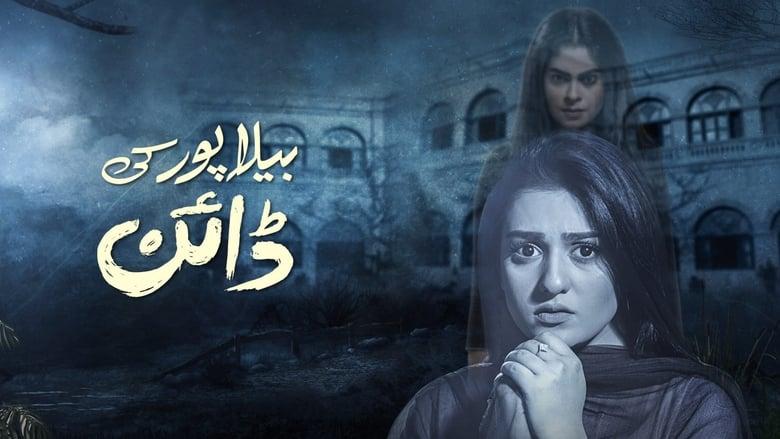 مشاهدة مسلسل Belapur Ki Dayan مترجم أون لاين بجودة عالية