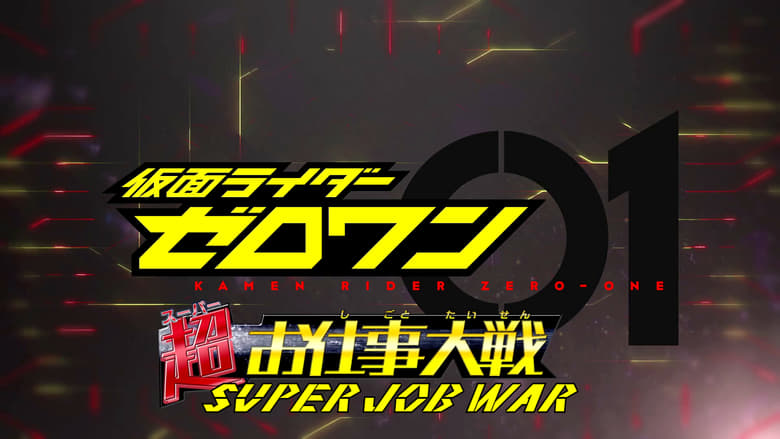مشاهدة مسلسل Kamen Rider Zero-One: Super Job War مترجم أون لاين بجودة عالية